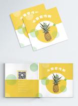 水果宣传画册封面图片