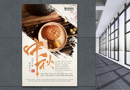 中秋月饼海报图片