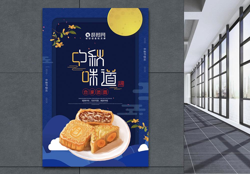 中秋味道中国剪纸风月饼促销海报图片
