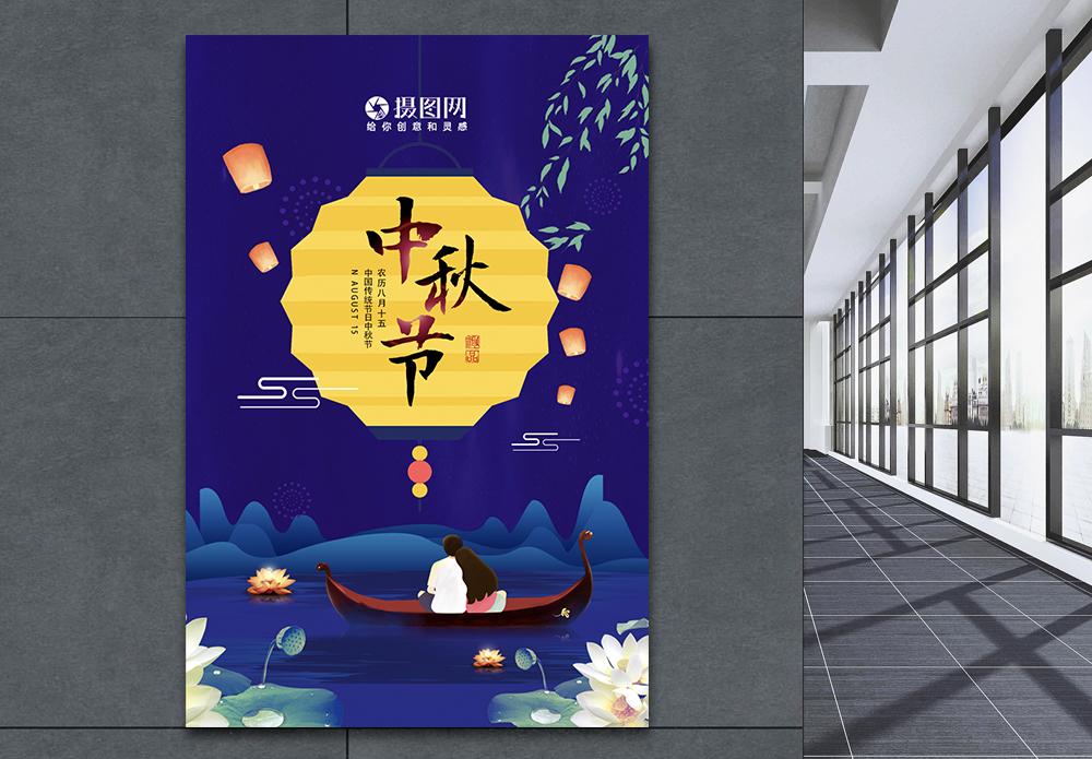 中秋佳节赏月团圆海报图片