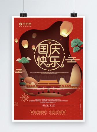 剪纸风国庆节海报