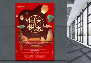 剪纸风国庆节海报图片
