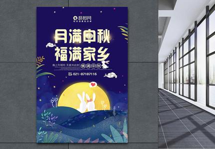 月满中秋海报图片