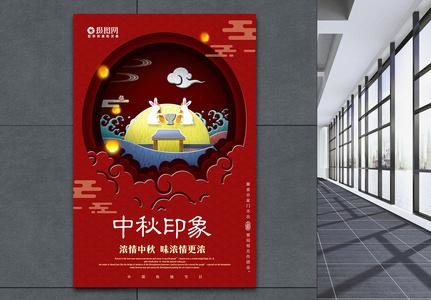 剪纸风中秋海报图片