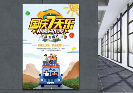 国庆节旅游海报图片