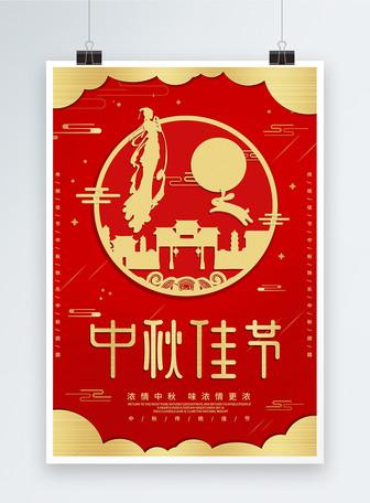 中秋节中国风10bet国际官网,,,,,,,,,,,