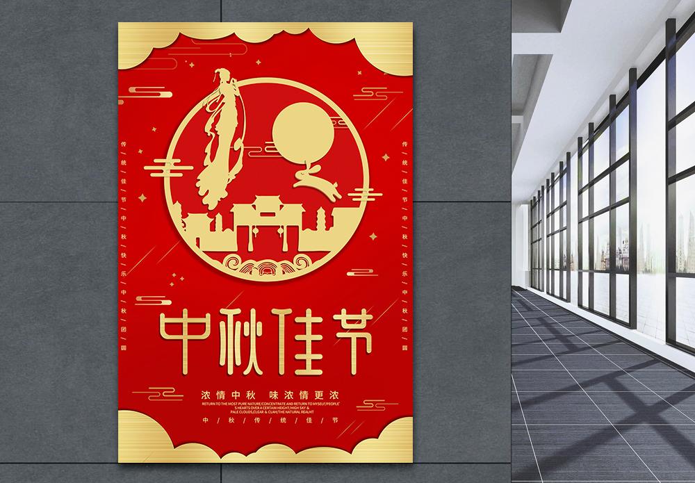 中秋节中国风海报图片
