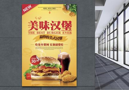 汉堡美食海报图片
