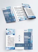 医疗技术宣传三折页图片