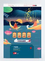 花好月圆中秋节促销淘宝首页图片
