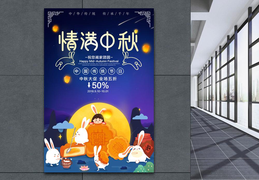 中秋佳节插画海报图片