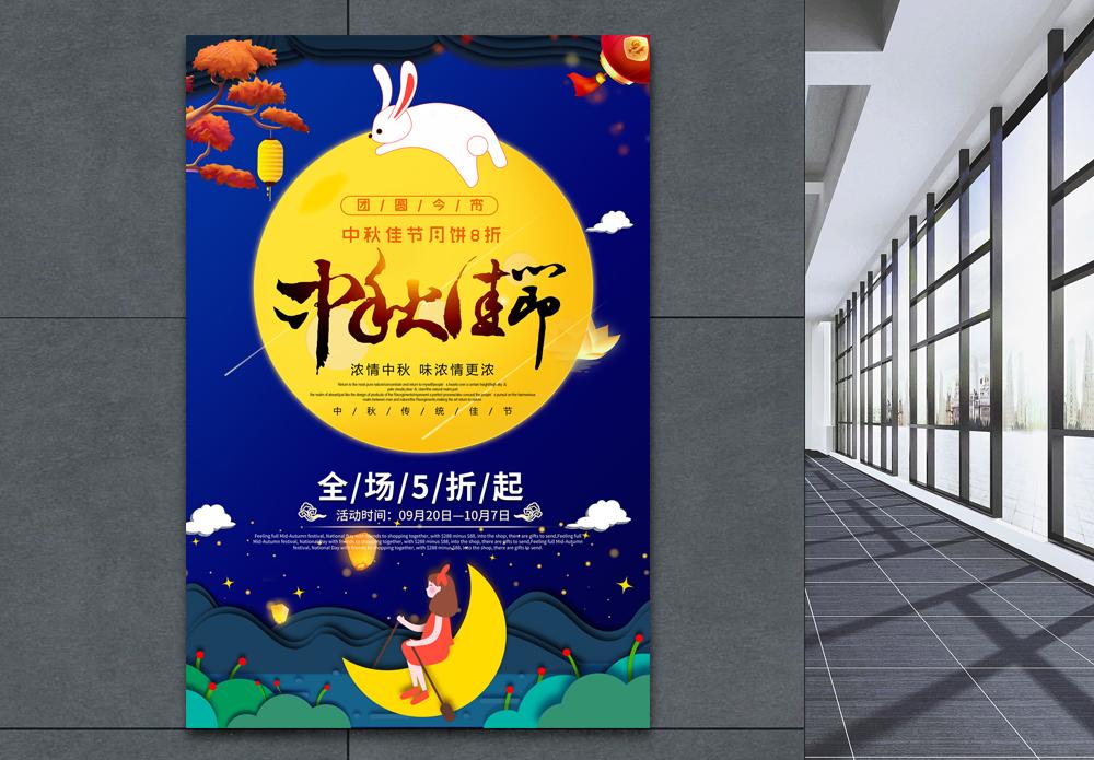 中秋节促销活动海报图片
