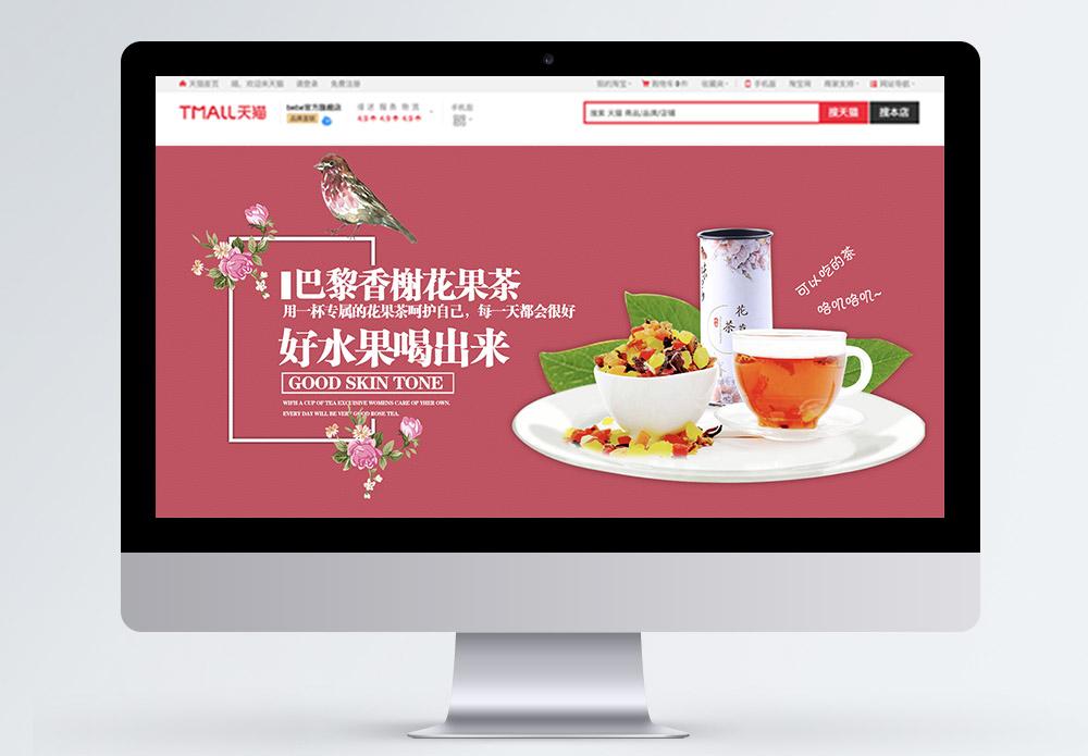巴黎香榭花果茶banner图片