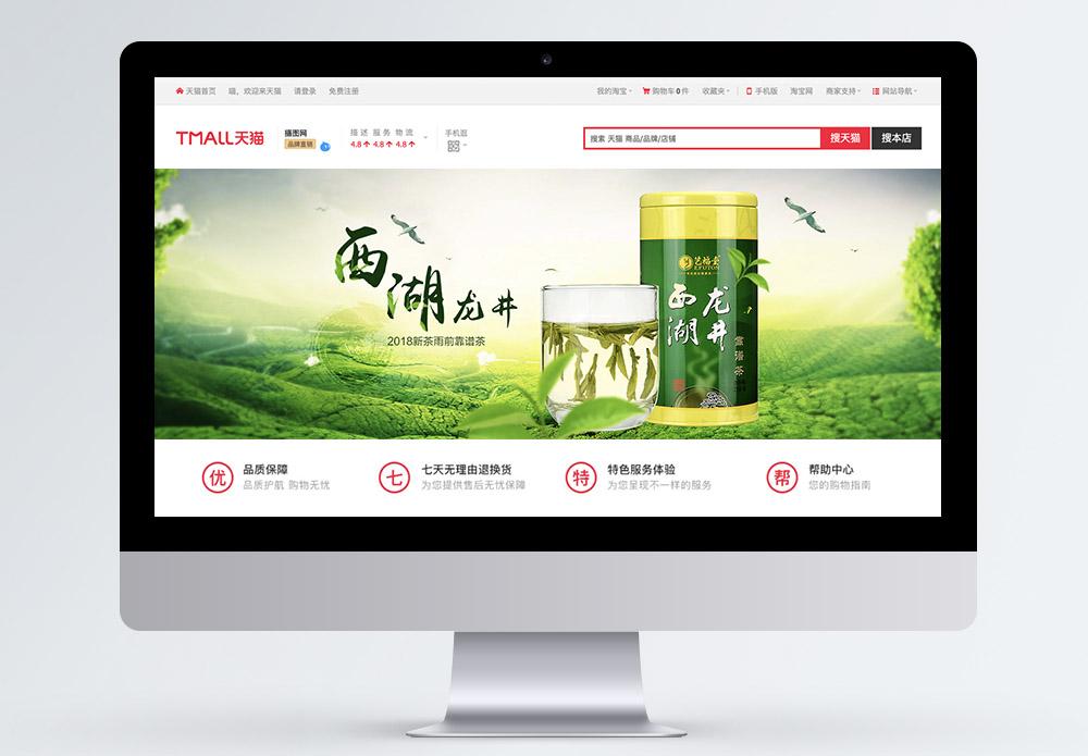 西湖龙井茶banner图片