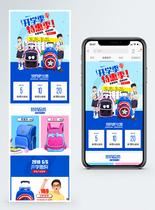 书包开学季特惠促销淘宝手机端模板图片