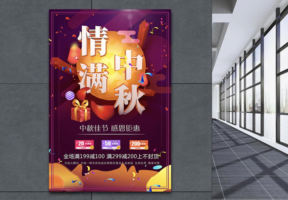 情满中秋佳节促销海报图片