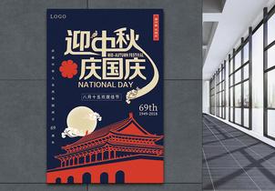 迎中秋庆国庆节日海报图片