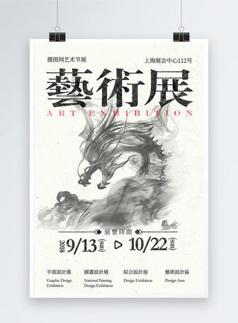中国风艺术展海报