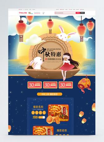 中秋节月饼促销淘宝首页