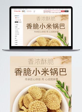 小米锅巴零食详情页