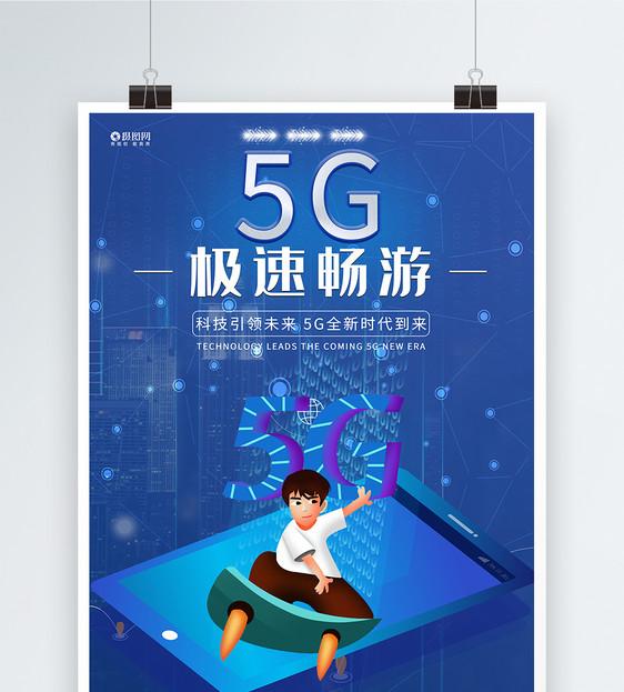 5g極速暢游海報圖片素材_免費下載_psd圖片格式_vrf_