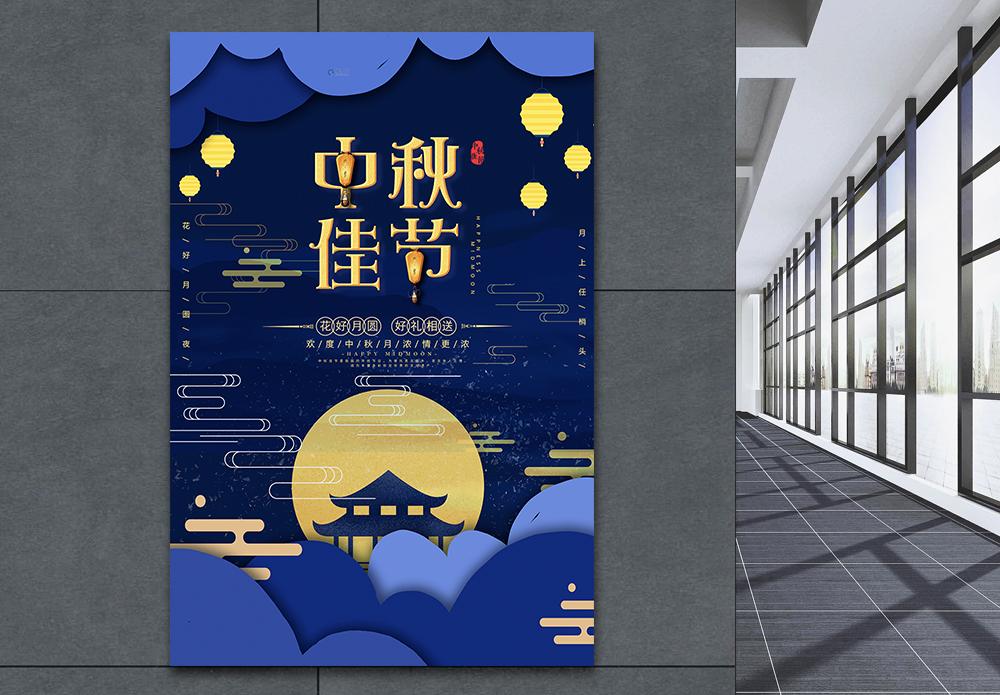 中秋佳节海报模板图片