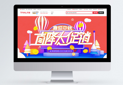 喜迎中秋节月饼促销淘宝首页图片