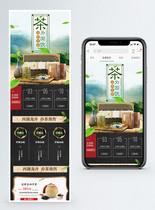 茶文化茶叶促销手机端模板图片