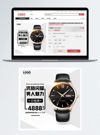 手表淘宝主图