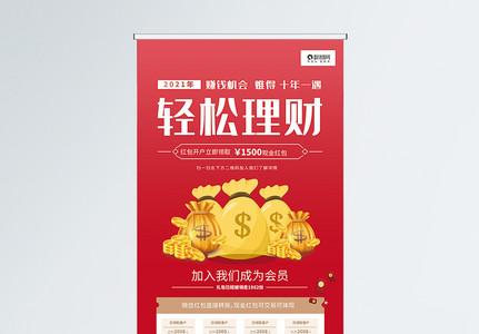 金融理财x展架图片