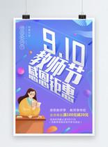 教师节感恩钜惠海报图片