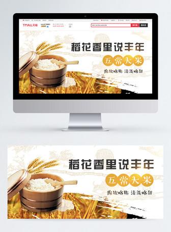稻花香五常大米淘宝banner