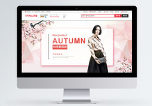 秋冬新风尚女装重新淘宝banner图片