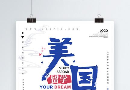 留学美国招生海报图片