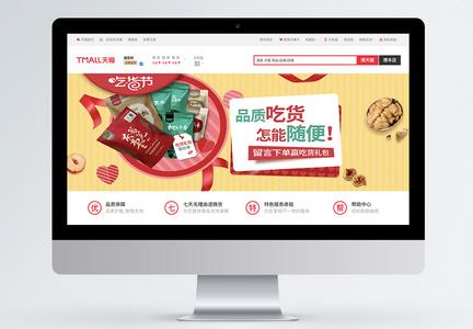 品质吃货零食促销淘宝banner图片