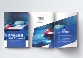 汽车杂志画册图片