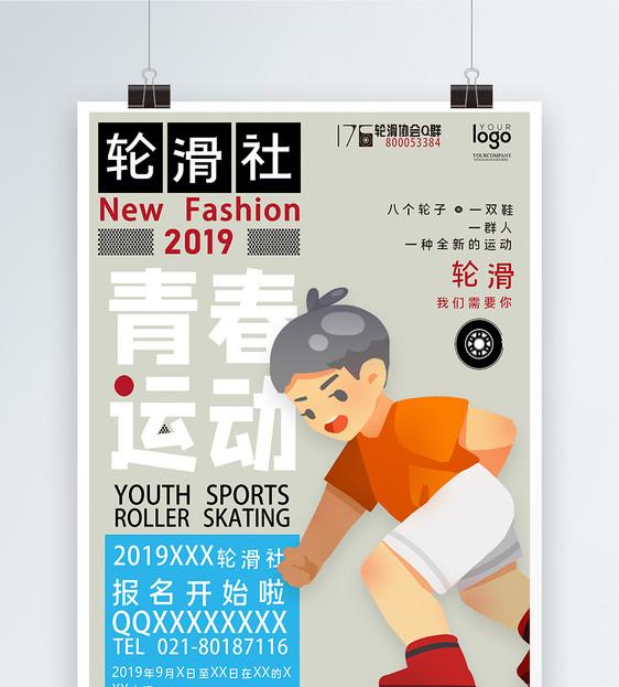轮滑社团招新海报