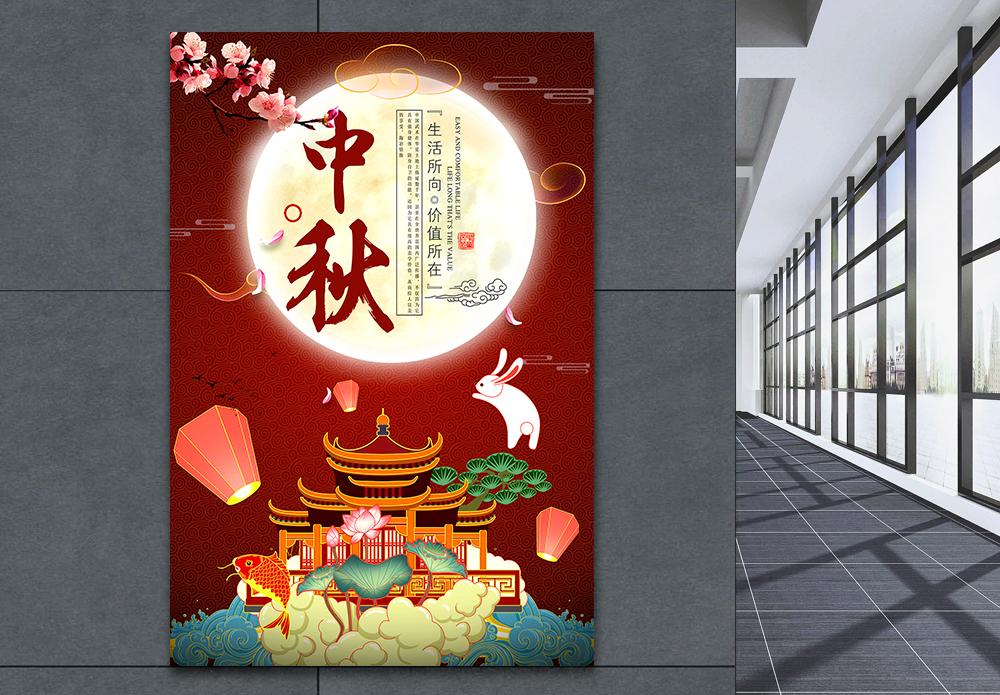 中秋玉兔节日海报图片