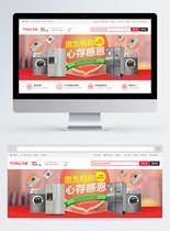 家电店铺洗衣机促销淘宝banner图片