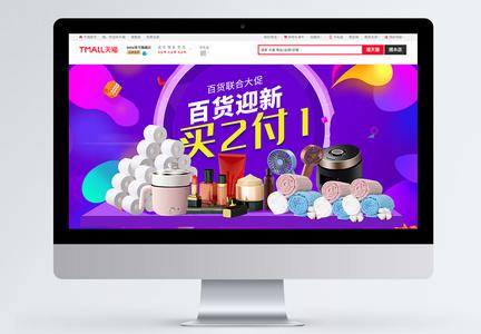 日用百货促销淘宝banner图片