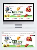 爆款水果淘宝banner图片