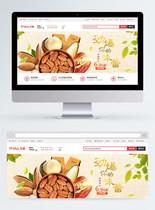 零食坚果促销淘宝banner图片