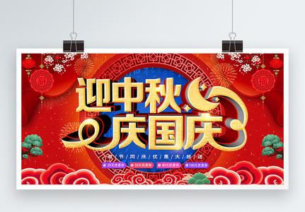 喜迎中秋国庆展板图片