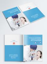 医疗机构宣传画册封面图片