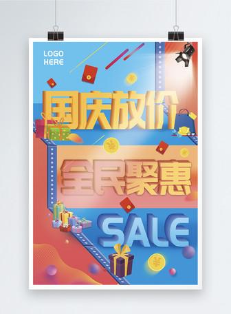 国庆放价促销海报