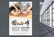 团队合作企业文化励志海报图片