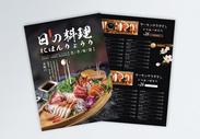 日式料理宣传单图片