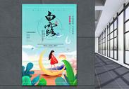 二十四节气白露海报图片