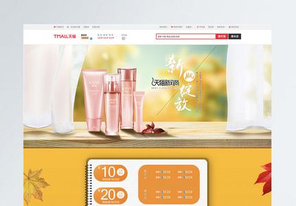 秋季化妆品首页PSD模板图片