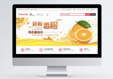 新鲜香橙淘宝banner图片